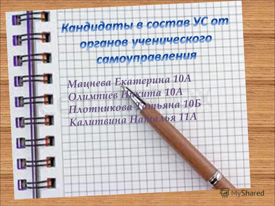 Мацнева Екатерина 10А Олимпиев Никита 10А Плотникова Татьяна 10Б Калитвина Наталья 11А