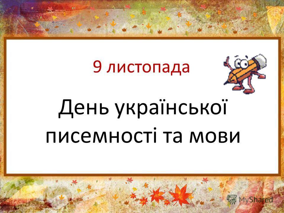 День української писемності та мови 9 листопада
