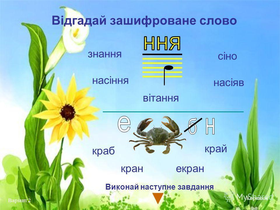 Відгадай зашифровано слово Коренюк Варіант 2 Виконай на ступне завдання знання насіння вітання насіяв сіно краб кране кран край
