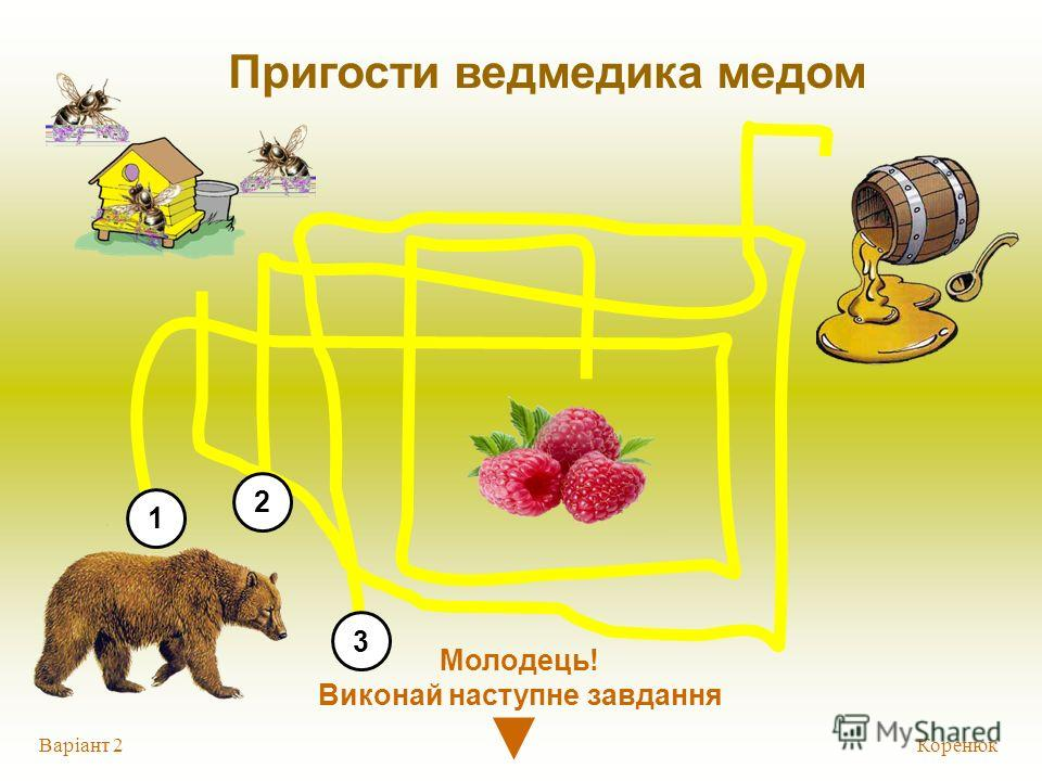 Коренюк Варіант 2 Молодець! Виконай на ступне завдання Пригости ведмедика медом 1 2 3