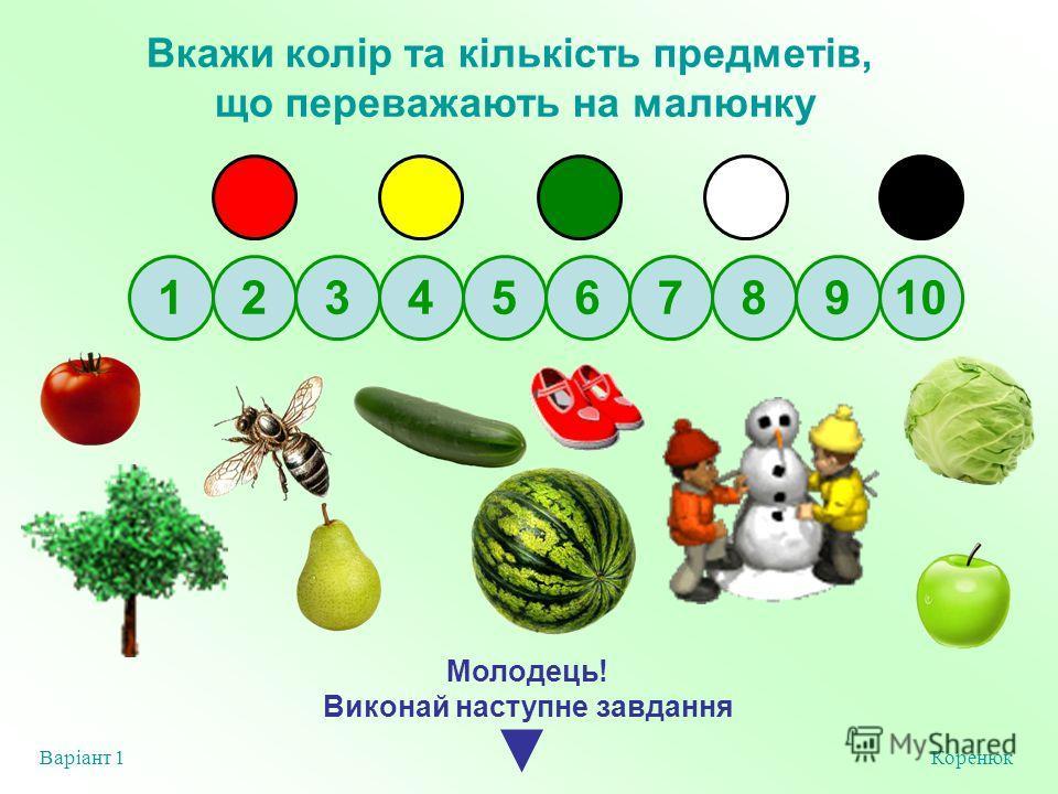 Вкажи колір та кількість предметів, що переважають на малюнку Коренюк Варіант 1 23456789110 Молодець! Виконай на ступне завдання