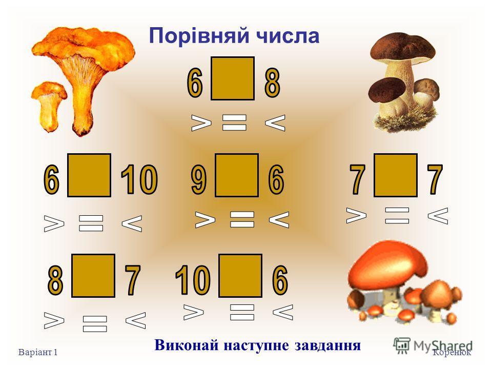 Коренюк Варіант 1 Порівняй числа Виконай на ступне завдання