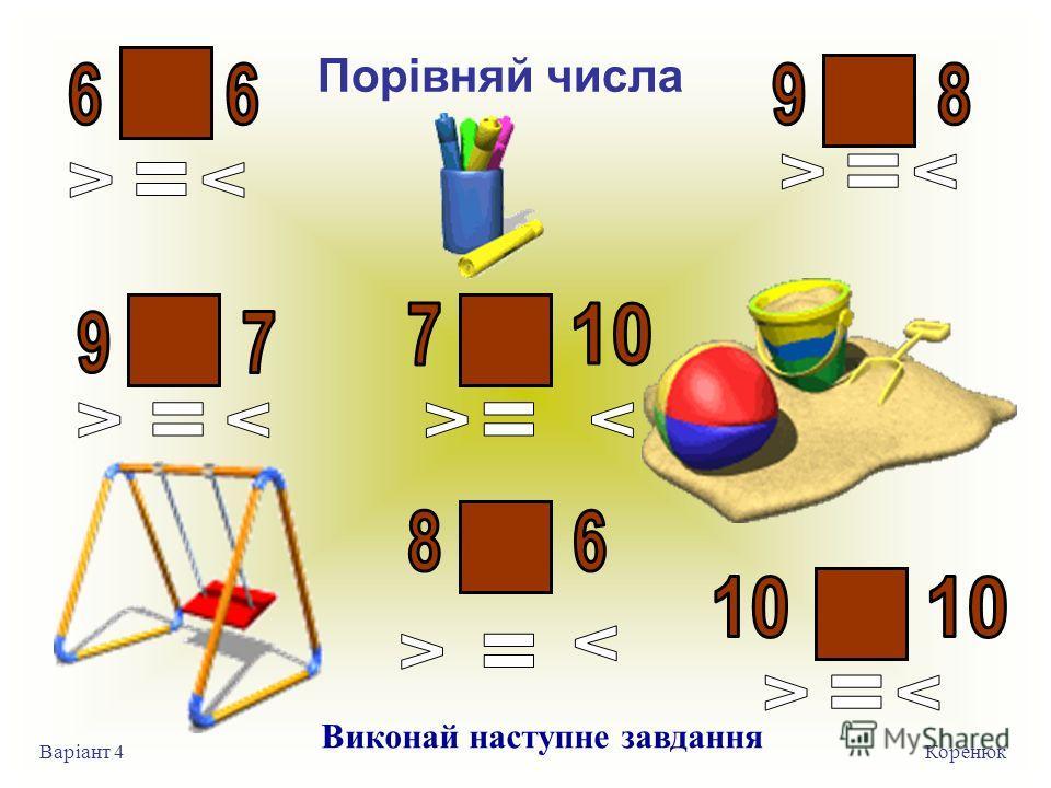 Коренюк Варіант 4 Порівняй числа Виконай на ступне завдання