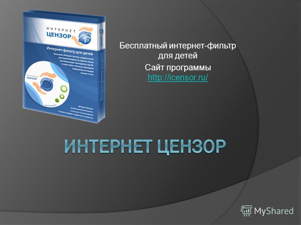 Бесплатный интернет-фильтр для детей Сайт программы http://icensor.ru/ http://icensor.ru/
