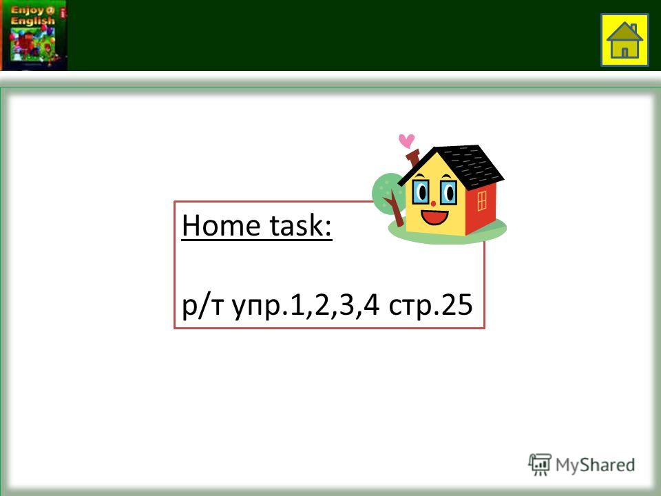 Home task: р/т упр.1,2,3,4 стр.25