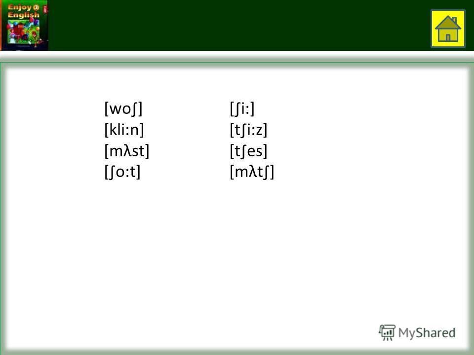 [wo] [kli:n] [most] [o:t] [i:] [ti:z] [tes] [met]