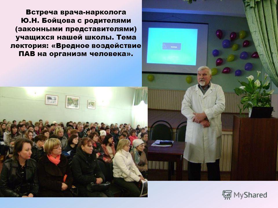 Встреча врача-нарколога Ю.Н. Бойцова с родителями (законными представителями) учащихся нашей школы. Тема лектория: «Вредное воздействие ПАВ на организм человека».