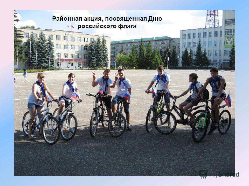 Районная акция, посвященная Дню российского флага