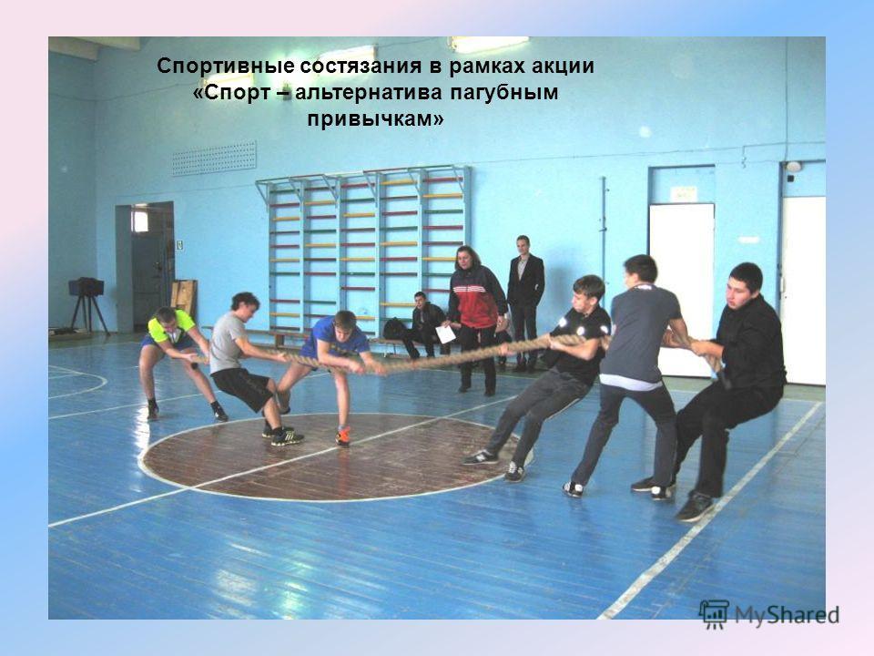 Спортивные состязания в рамках акции «Спорт – альтернатива пагубным привычкам»