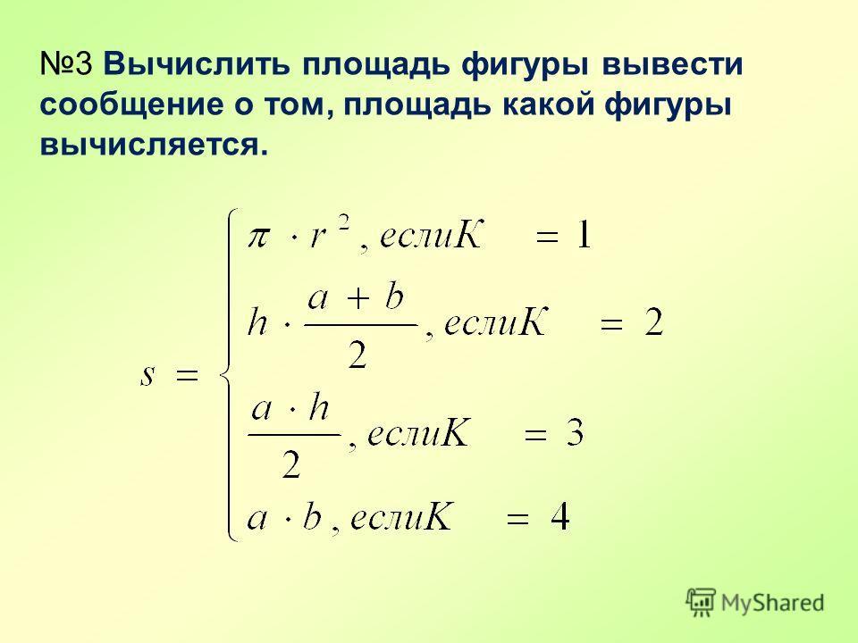 3 Вычислить площадь фигуры вывести сообщение о том, площадь какой фигуры вычисляется.