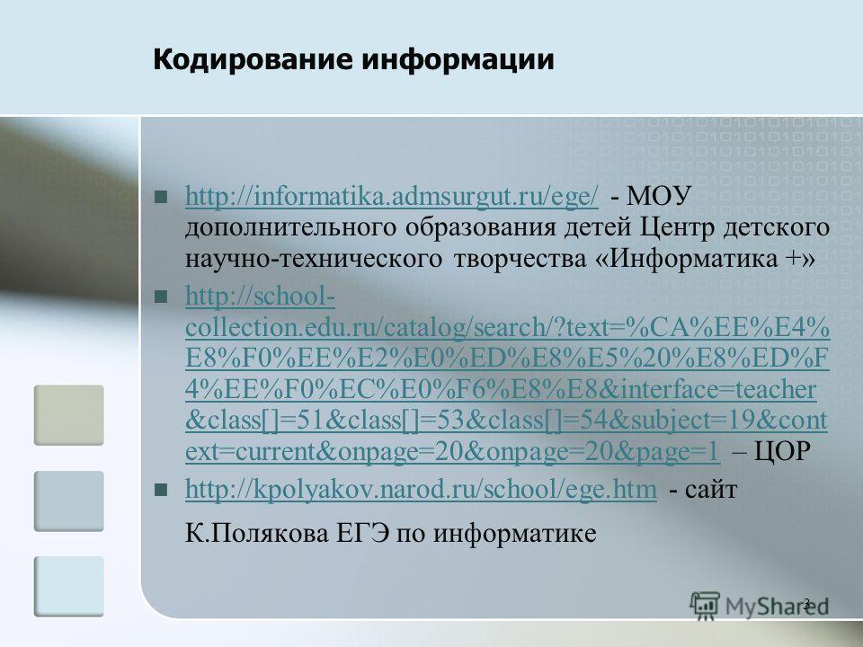 3 http://informatika.admsurgut.ru/ege/ - МОУ дополнительного образования детей Центр детского научно-технического творчества «Информатика +» http://informatika.admsurgut.ru/ege/ http://school- collection.edu.ru/catalog/search/?text=%CA%EE%E4% E8%F0%E