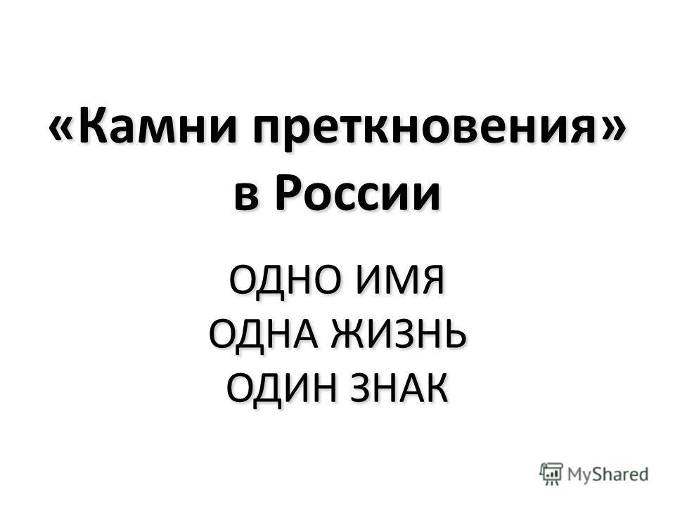 «Камни преткновения» в России ОДНО ИМЯ ОДНА ЖИЗНЬ ОДИН ЗНАК «Камни преткновения» в России ОДНО ИМЯ ОДНА ЖИЗНЬ ОДИН ЗНАК