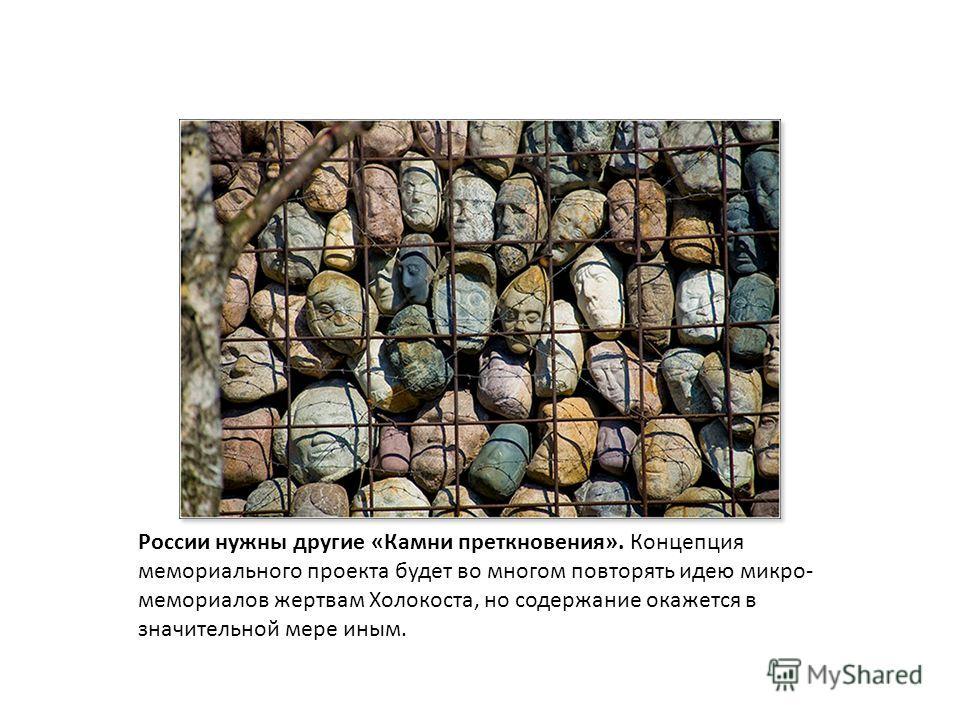 России нужны другие «Камни преткновения». Концепция мемориального проекта будет во многом повторять идею микро- мемориалов жертвам Холокоста, но содержание окажется в значительной мере иным.