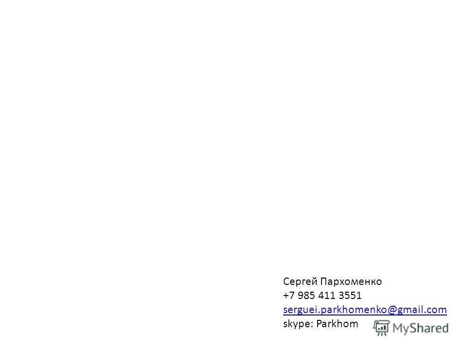 Сергей Пархоменко +7 985 411 3551 serguei.parkhomenko@gmail.com skype: Parkhom