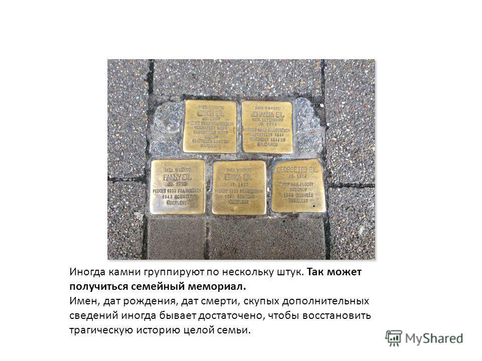 Иногда камни группируют по нескольку штук. Так может получиться семейный мемориал. Имен, дат рождения, дат смерти, скупых дополнительных сведений иногда бывает достаточено, чтобы восстановить трагическую историю целой семьи.