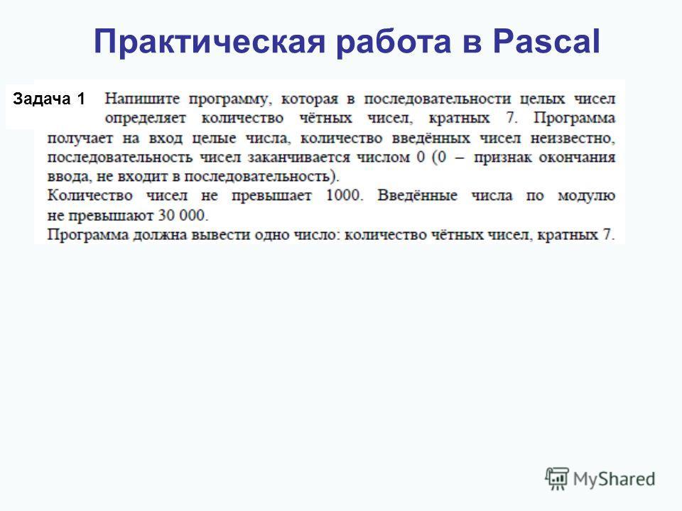 Практическая работа в Pascal Задача 1