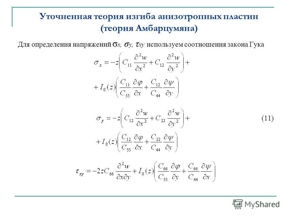 Уточненная теория изгиба анизотропных пластин (теория Амбарцумяна) Для определения напряжений σ х, σ у, τ ху используем соотношения закона Гука (11)