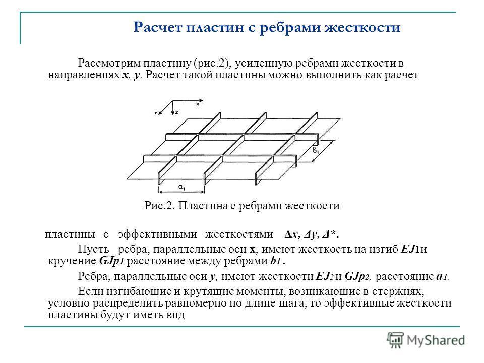 Расчет пластин с ребрами жесткости Рассмотрим пластину (рис.2), усиленную ребрами жесткости в направлениях х, у. Расчет такой пластины можно выполнить как расчет Рис.2. Пластина с ребрами жесткости пластины с эффективными жесткостями Δх, Δу, Δ*. Пуст