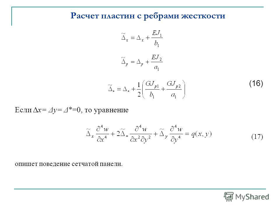 Расчет пластин с ребрами жесткости (16) Если Δх= Δу= Δ*=0, то уравнение (17) опишет поведение сетчатой панели.