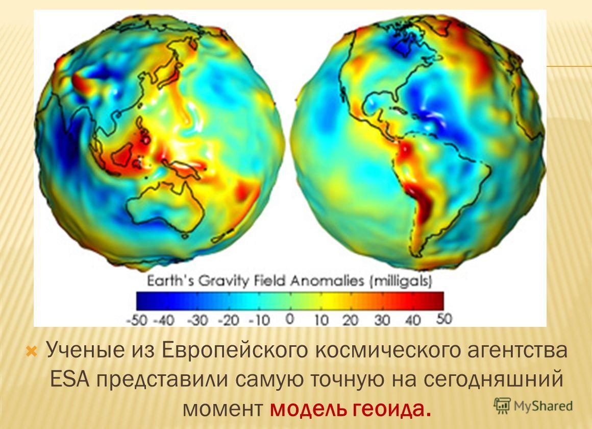Ученые из Европейского космического агентства ESA представили самую точную на сегодняшний момент модель геоида.