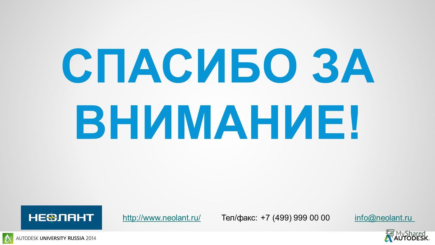http://www.neolant.ru/http://www.neolant.ru/ Тел/факс: +7 (499) 999 00 00 info@neolant.ru info@neolant.ru СПАСИБО ЗА ВНИМАНИЕ!
