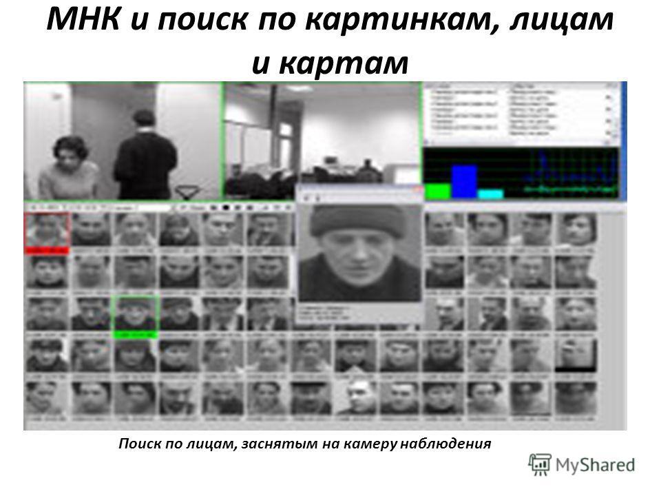 МНК и поиск по картинкам, лицам и картам Поиск по лицам, заснятым на камеру наблюдения