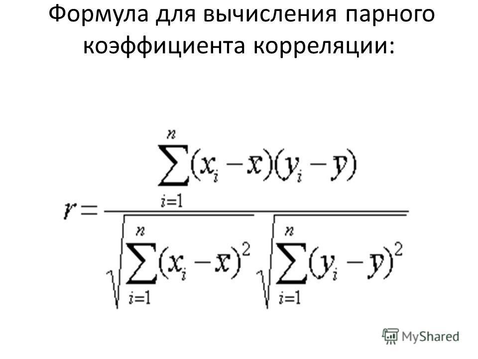 Формула для вычисления парного коэффициента корреляции: