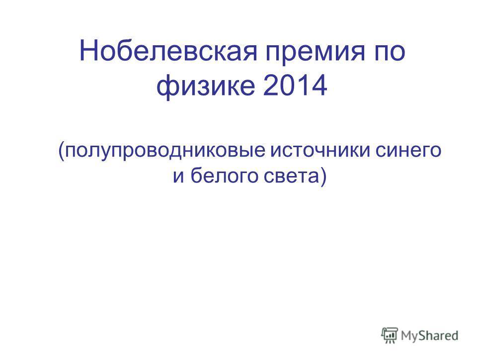 Нобелевская премия по физике 2014 (полупроводниковые источники синего и белого света)