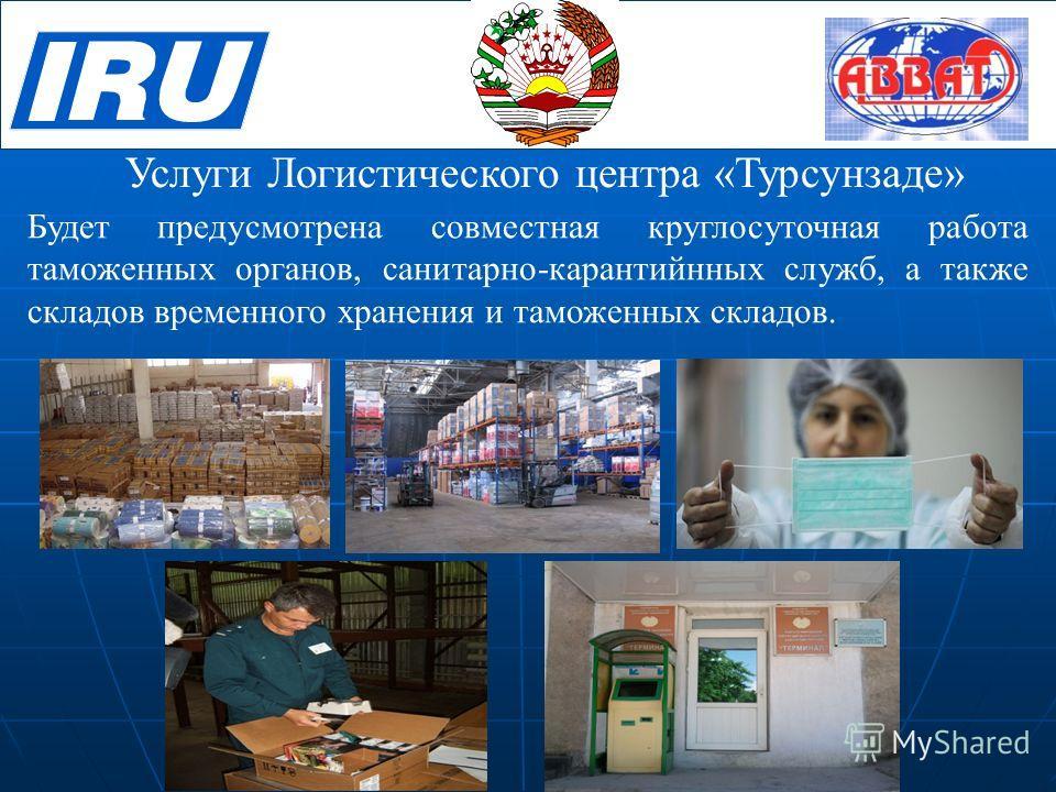Будет предусмотрена совместная круглосуточная работа таможенных органов, санитарно-карантийнных служб, а также складов временного хранения и таможенных складов. Услуги Логистического центра «Турсунзаде»