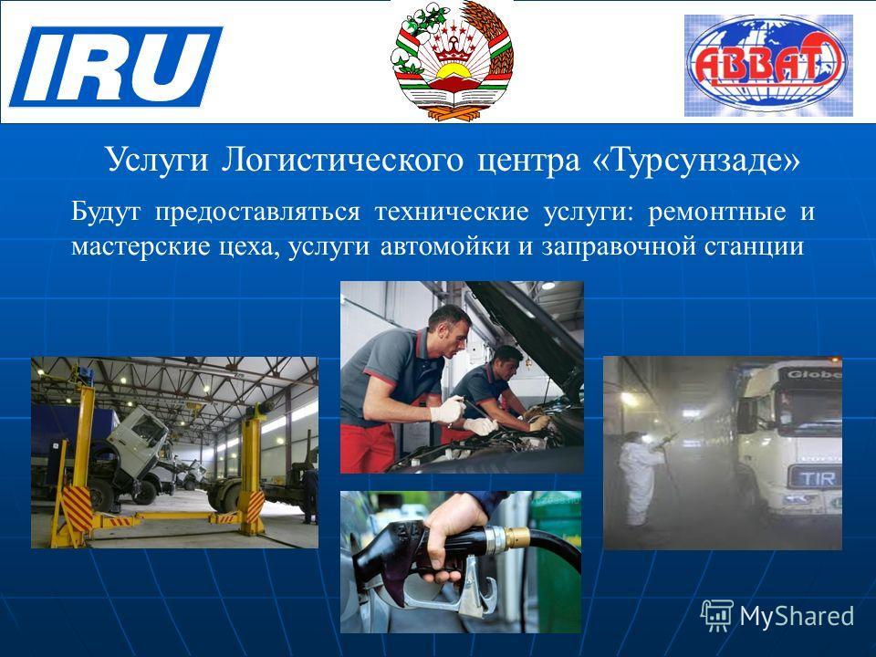 Услуги Логистического центра «Турсунзаде» Будут предоставляться технические услуги: ремонтные и мастерские цеха, услуги автомойки и заправочной станции