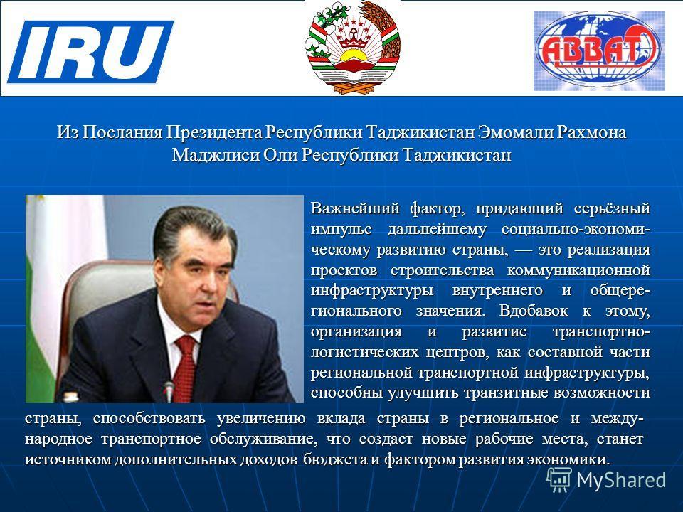 Из Послания Президента Республики Таджикистан Эмомали Рахмона Маджлиси Оли Республики Таджикистан Важнейший фактор, придающий серьёзный импульс дальнейшему социально-экономическому развитию страны, это реализация проектов строительства коммуникационн