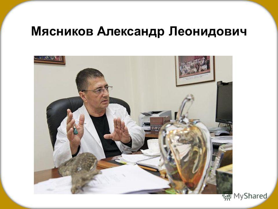 Мясников Александр Леонидович
