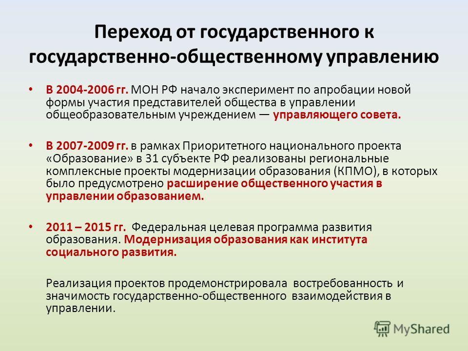 Переход от государственного к государственно-общественному управлению В 2004-2006 гг. МОН РФ начало эксперимент по апробации новой формы участия представителей общества в управлении общеобразовательным учреждением управляющего совета. В 2007-2009 гг.