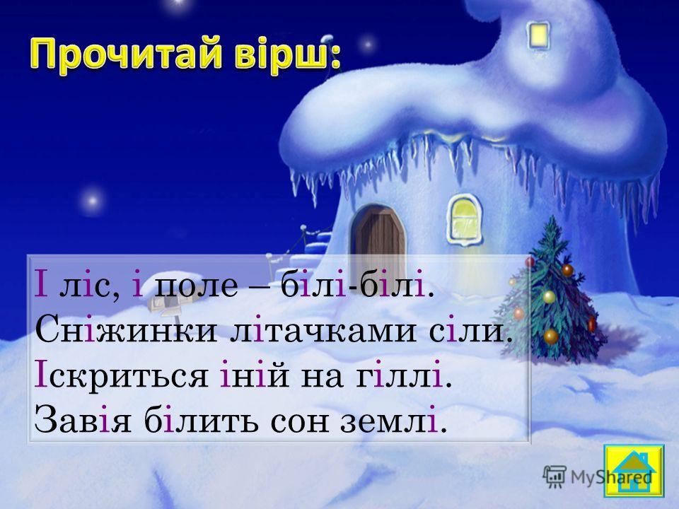 І ліс, і поле – білі-білі. Сніжинки літачками сіли. Іскриться іній на гіллі. Завія білить сон землі.