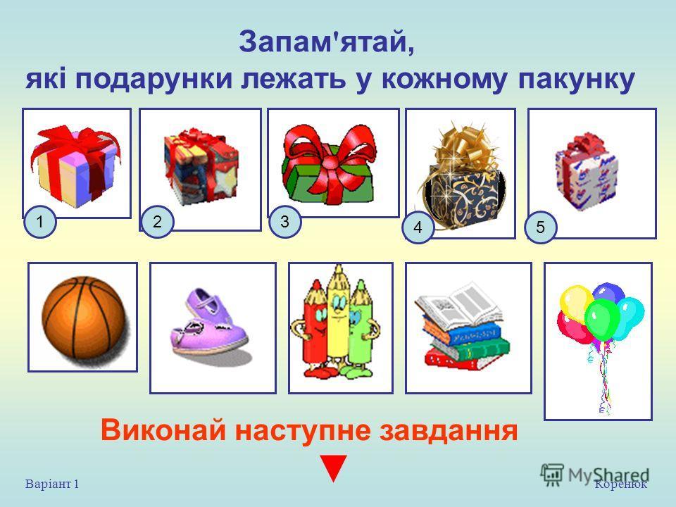 Запам ' ятай, які подарунки лежать у кожному пакунку 1 54 23 Коренюк Варіант 1 Виконай на ступне завдання
