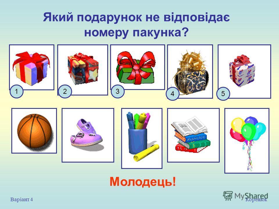 1 54 23 Коренюк Варіант 4 Молодець! Який подарунок не відповідає номеру пакунка?