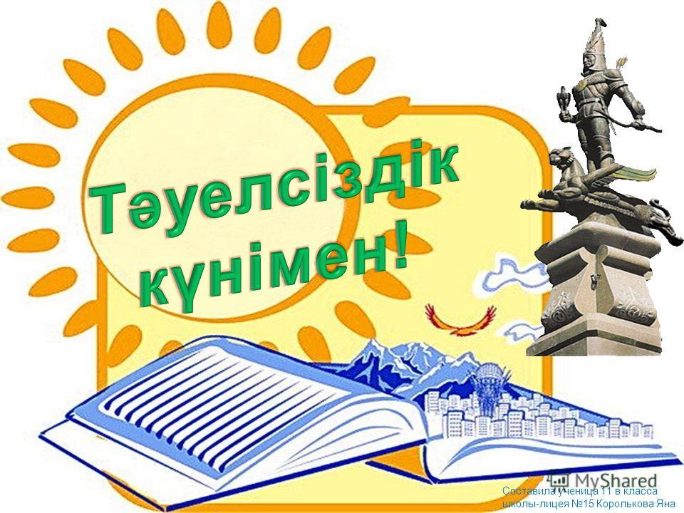 Составила ученица 11 в класса школы-лицея 15 Королькова Яна