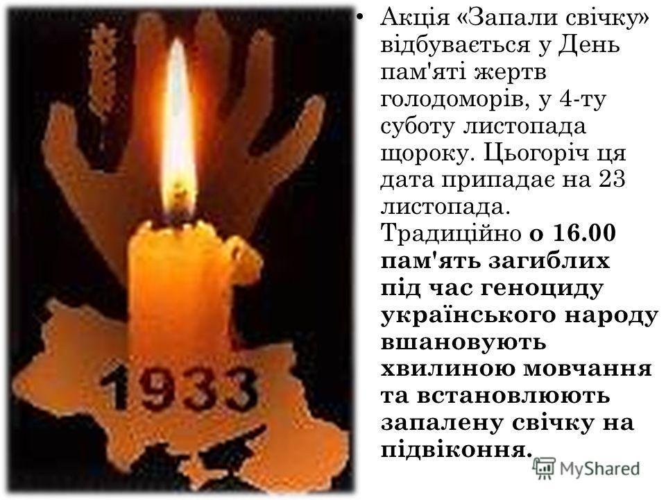 Акція «Запали свічку» відбувається у День пам'яті жертв голодоморів, у 4-ту субботу листопада щороку. Цьогоріч це дата припадає на 23 листопада. Традиційно о 16.00 пам'ять загиблих під час геноциду українського народу вшановують хвилиною мовчання та