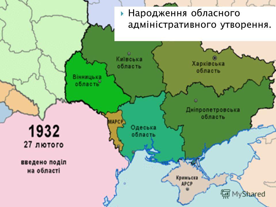 Народження областного адміністративного утворення.