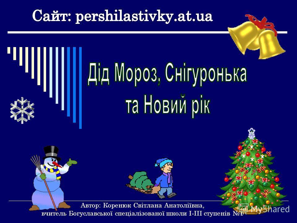 Автор: Коренюк Світлана Анатоліївна, вчитель Богуславської спеціалізованої школи І-ІІІ ступенів 1