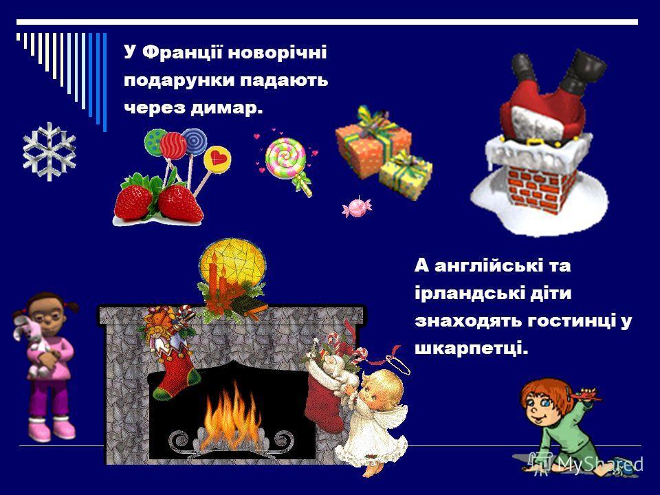 У Франції новорічні подарунки падають через димар. А англійські та ірландські діти знаходять гостинці у шкарпетці.