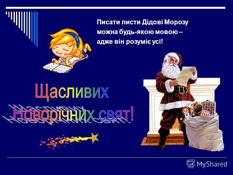 Писати листи Дідові Морозу можно будь-якою мовою – даже він розуміє усі!