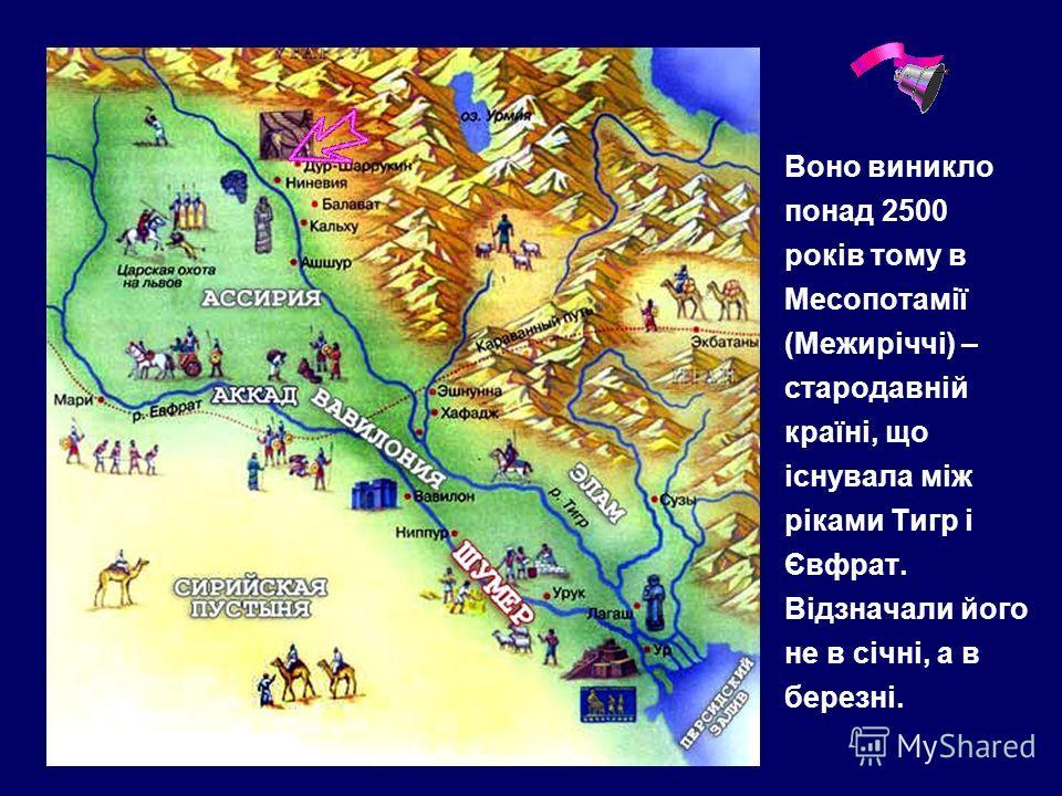 Воно виникло по-над 2500 років тому в Месопотамії (Межиріччі) – стародавній країні, що існувала між ріками Тигр і Євфрат. Відзначали його не в січні, а в березні.