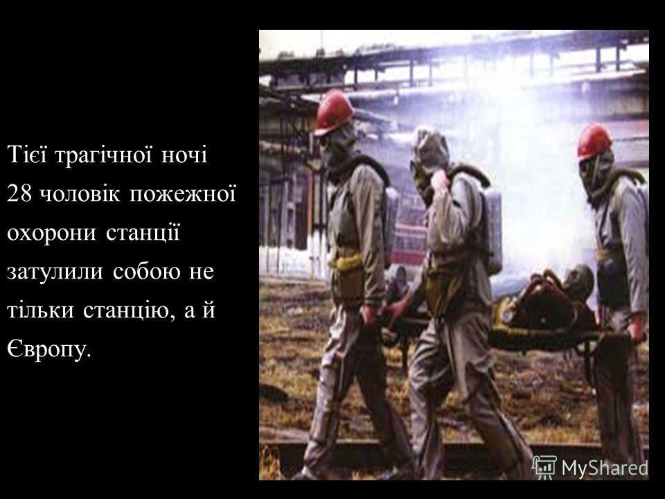 Тієї трагічної ночі 28 чоловік пожежної охорони станції затулили собою не тільки станцію, а й Європу.