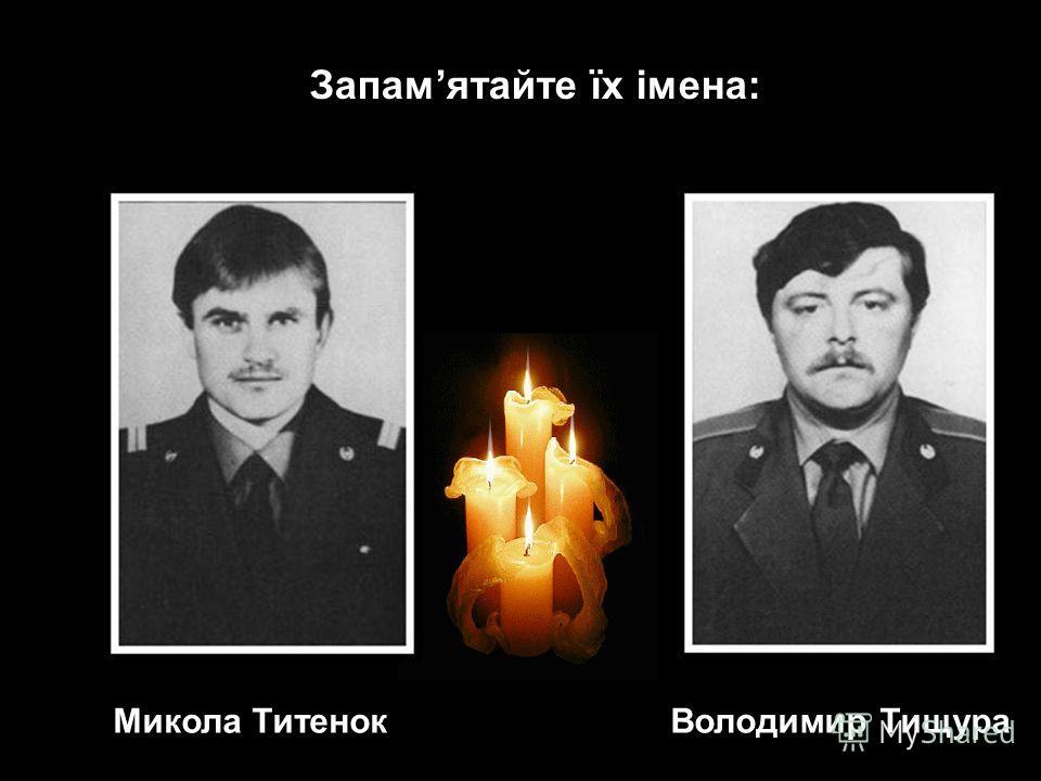 Запамятайте їх імена: Микола Титенок Володимир Тищура