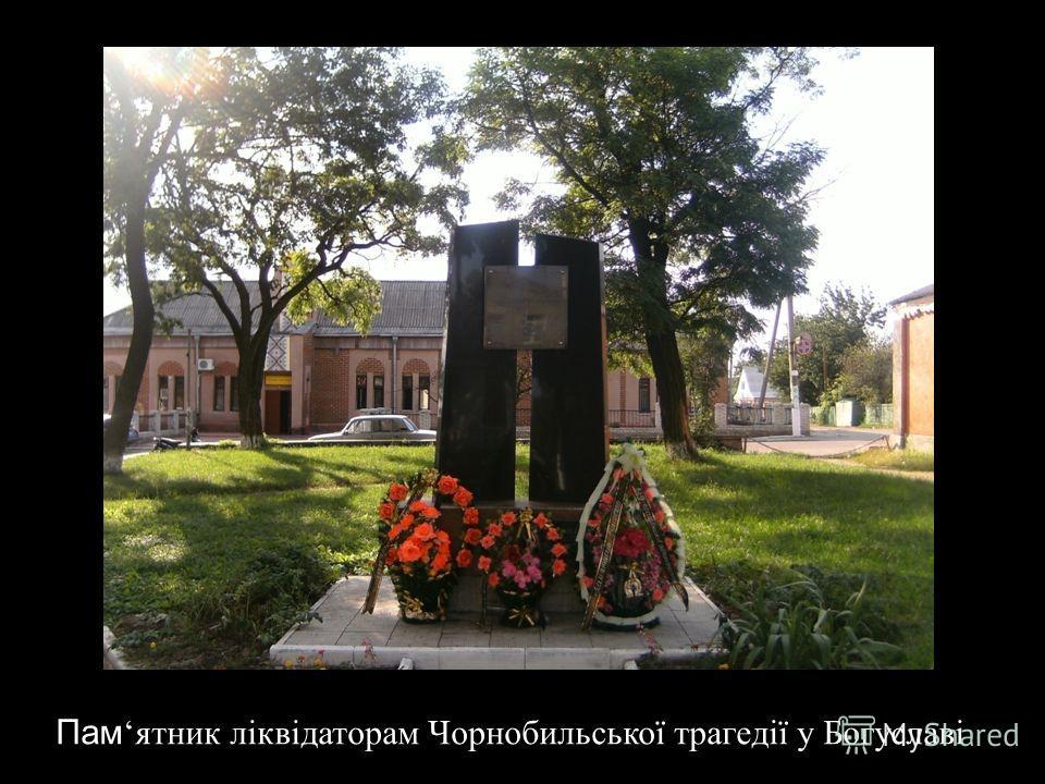 Памятник ліквідаторам Чорнобильської трагедії у Богуславі