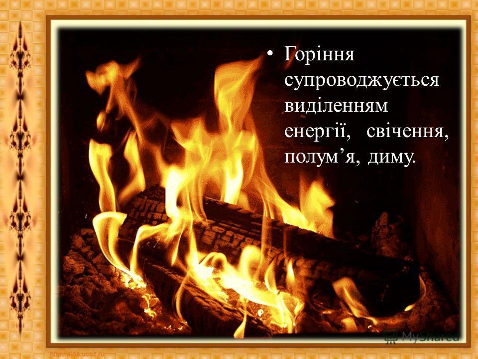 Горіння супроводжується виділенням енергії, свічення, полумя, диму.