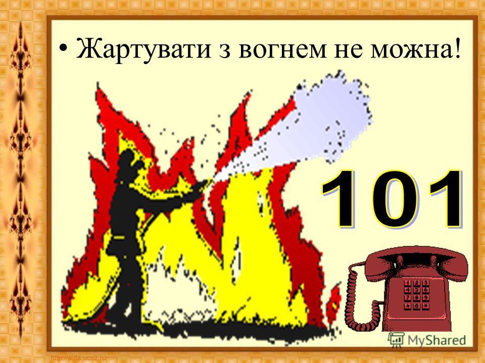 Жартувати з вогнем не можна!