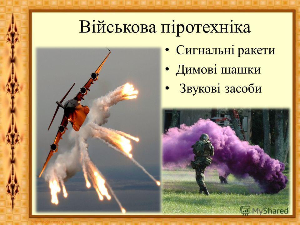 Військова піротехніка Сигнальні ракеты Димові шашки Звукові засоби