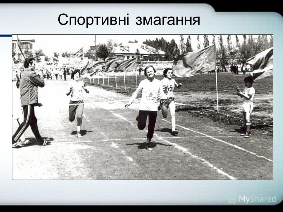 Спортивні змагання